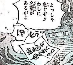 ワンピース983話【ネタバレ考察】うるティVSルフィで激突か ...
