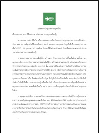Land Watch THAI จับตาปัญหาที่ดิน added a... - Land Watch THAI  จับตาปัญหาที่ดิน