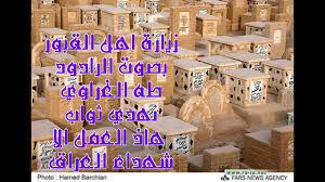 زيارة اهل القبور بصوت حزين بصوت الرادود طه الغراوي Youtube