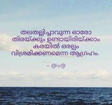malayalam wise quotes and sayings collection kwikk kwikk
