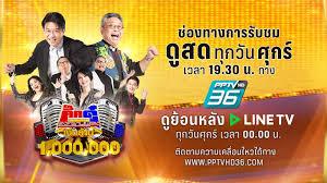 PPTVHD 36 LIVE | ดูบอลสด : PPTVHD36