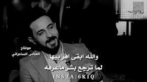 شعر عراقي حزين مقاطع انستقرام حزينة ستوريات انستا حزينة مقاطع