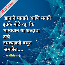 mind and knowledge quotes marathi suvichar