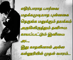 very sad love quotes images in tamil languages