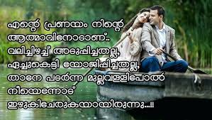 beautiful love quotes in malayalam images