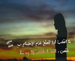 صور وعبر حزينه اشكال وعبارات كلها احزان صور حزينه