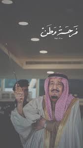 خلفيات On Twitter فرحة وطن خلفيات سنابيات 88 عاما من العطاء