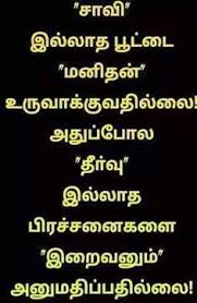 best tamil quotes on life love and friendship