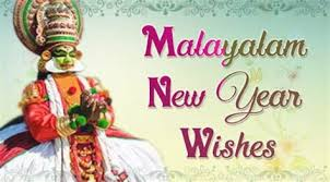 happy new year wishes quotes in malayalam