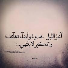 خـيبـة آخر الليل حتى وسآدتي تسألن ي عن صوتك Arabic