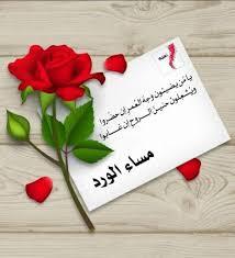 109 Best مساء الخير Images In 2020 Good Evening Good Morning