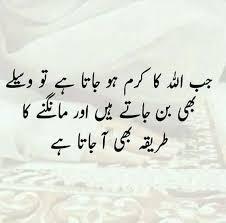 best motivational quotes in urdu inspiration crayon
