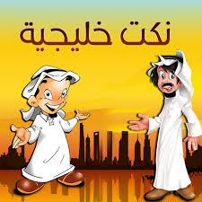 صور مضحكة Iphone Photo Video Apps By Mohammed Mohaisen