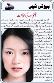 makeup urdu meaning saubhaya makeup