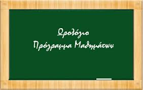 Ωρολόγιο Πρόγραμμα Μαθημάτων από Τρίτη 29/1/2019