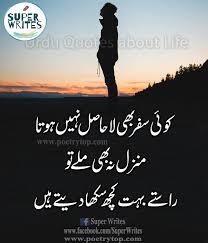 duniya qutations in urdu com