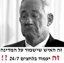 מתברר שגנץ יותר נהנתן מנתניהו בהרבה-גנץ עלה לאזרחי מדינת ישראל 11 מיליארד שח עד כה ! Images?q=tbn%3AANd9GcSoYamY7phiWSWDx2LIPLQ7i8LFLNdyoRUtRwLdGTcHyATmVPsm&usqp=CAU