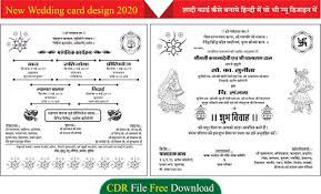 shadi card cdr file