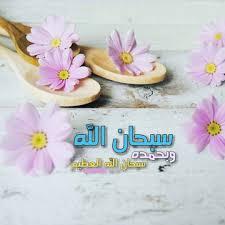 خلفيات دينيه معبره دعاء خلفيات دعاء دينيه معبره In 2020