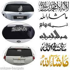 Islamic Calligraphy Car Stickers Decals Vinyl Windscreen Decor Custom Phrases Ebay
