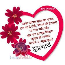 cute good morning wishes shayari in