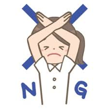 NGサインを出している看護師🎨【フリー素材】|看護roo![カンゴルー]