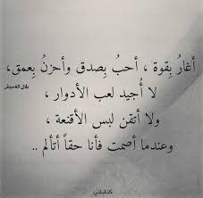 صمتي هو دلالة على مدى تالمي و عندما اتحدث كثيرا فهذا يعني اني اريد
