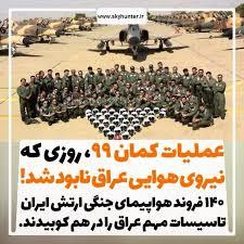 آخرین مطالب مقالات و اخبار نظامی ایران و جهان - عملیات هوایی انتقام ( فیلم  مستند عملیات کمان 99)