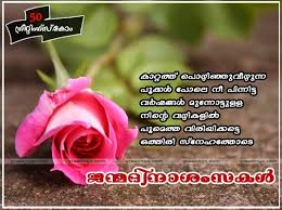 birthday wishes quotes in malayalam language