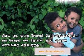 friendship quotes images in tamil chirkutidea