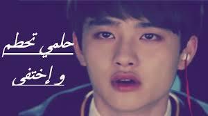 أجمل أغنية حلمي تحطم و اختفى مع مقاطع من دراما كورية حزينة