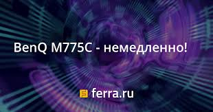 BenQ M775C - немедленно! — Ferra.ru