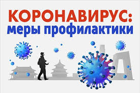 Профилактика коронавируса - Новости - Спортивная школа «Кристалл»