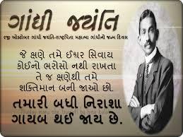 happy gandhi jayanti nd gujarati quotes wishes sms