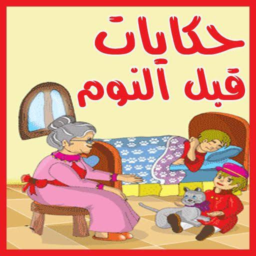 قصص اطفال قبل النوم من اجمل القصص والحكايات للأطفال قبل الذهاب إلى النوم