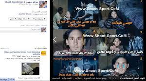 اقوى الصور المضحكة بعد برشلونة وريال مدريد 26 2 2013 Hd Youtube