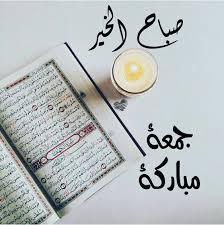 صباح الخير جمعة مباركة Jumma Mubarak Images Good Morning Arabic