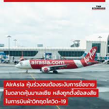 THE STANDARD - UPDATE: AirAsia...