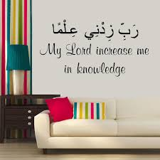 Islamic Wall Sticker Quran Arabic Calligraphy Vinyl Wall Decal For Muslim Home Living Room Decoration Wall Stickers Aliexpress