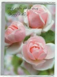 happy birthday greeting card english