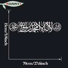 Big Offer 28bc21 70 15cm New Islam Allah Muhamed Shahadah Car Sticker Islamic Calligraphy Art Design Vinyl Decal Waterproof Decals Car Styling Kp Furas Se