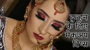 makeup karne ka tarika sikhaye