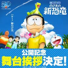 Doraemon 2020 tung PV mới với ca khúc nhạc phim 'đầy cảm xúc'