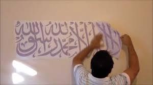 How To Apply Large Shahada Islamic Wall Art Stickers Youtube