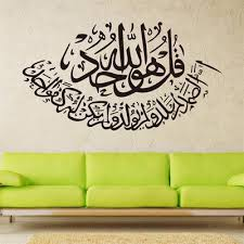 Islamic Muslim Arabic Vinyl Art Decal Wall Quote Sticker Inspiration Words Diy Buy At A Low Prices On Joom E Commerce Platform