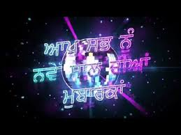 happy new year wishes greetings in punjabi happy new year