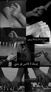 Pin By Mari On خلفيات Beautiful Arabic Words Love Husband