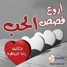 قصة عشق حزينة ومؤلمة وتبكي الحجر قصص حزينة 2019 الصفحة العربية