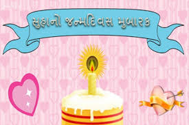 the best happy birthday wishes in gujarati naturesimagesart
