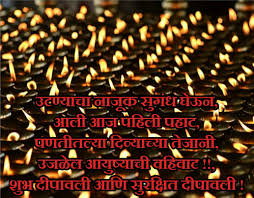 happy diwali wishes in marathi greetings images